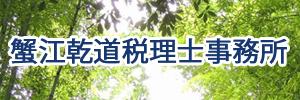蟹江乾道税理士事務所